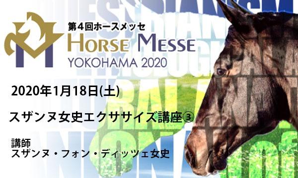 第4回Horse Messe(ホースメッセ) 1/18(土)スザンヌ女史 エクササイズセミナー③ディープシートの秘密 イベント画像1