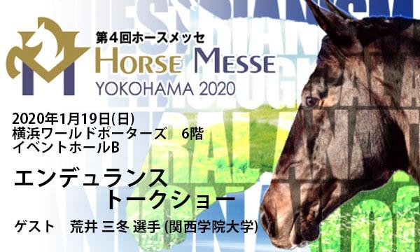 第4回Horse Messe(ホースメッセ) エンデュランストークショー ゲスト:荒井三冬選手(関西学院大学 所属) イベント画像1
