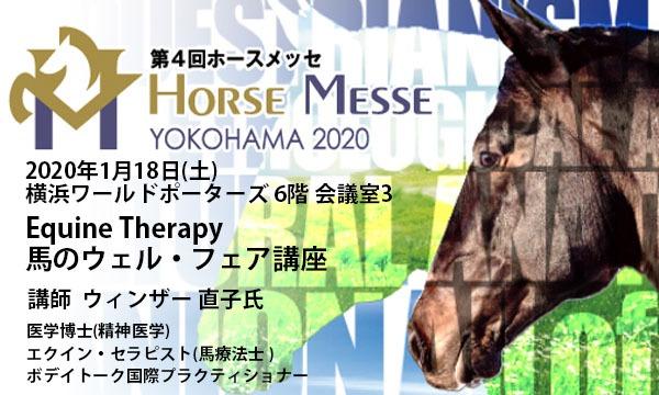 第4回Horse Messe(ホースメッセ)特別講習会 Equine Therapy 馬のウェル・フェア講座  イベント画像1