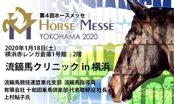 第4回Horse Messe(ホースメッセ)特別講習会 流鏑馬クリニック in 横浜 イベント画像1