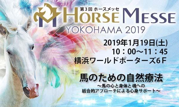 第3回Horse Messe(ホースメッセ)特別講習会・シンポジウム 馬のための自然療法 イベント画像1