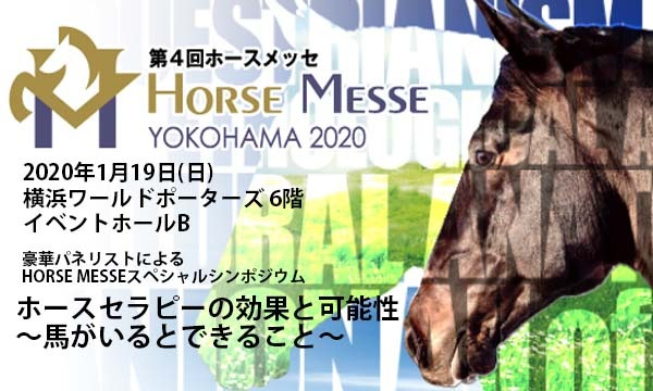 第4回Horse Messe(ホースメッセ)特別講習会 ホースセラピーの効果と可能性シンポジウム~馬がいるとできること~ イベント画像1