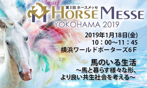 第3回Horse Messe(ホースメッセ)特別講習会・シンポジウム 馬のいる生活 イベント画像1