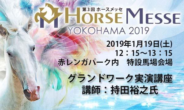 第3回Horse Messe(ホースメッセ)第3会場 グランドワーク実演講座 講師:持田裕之氏 イベント画像1