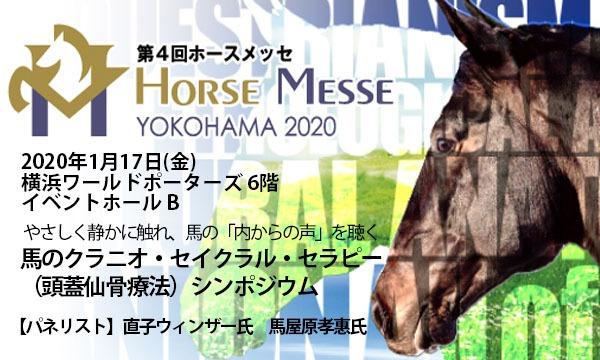第4回Horse Messe(ホースメッセ)特別講習会・シンポジウム 馬のクラニオ・セイクラル・セラピー(頭蓋仙骨療法) イベント画像1
