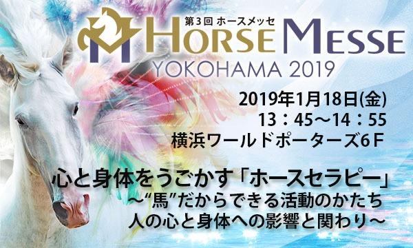 第3回Horse Messe(ホースメッセ)特別講習会 心と身体をうごかす「ホースセラピー」 イベント画像1