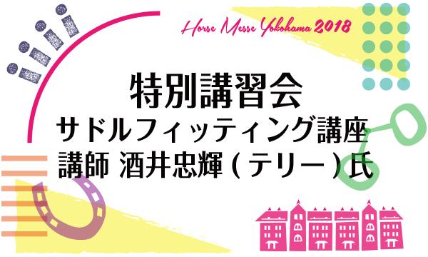 第2回Horse Messe(ホースメッセ)特別講習会 サドルフィッティング講座 講師 酒井忠輝(テリー)氏 イベント画像1