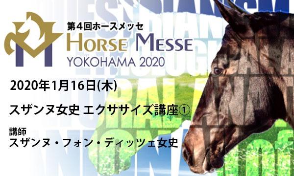 第4回Horse Messe(ホースメッセ) 1/16(木)スザンヌ女史 エクササイズセミナー①柔らかい手の使い方の秘密 イベント画像1