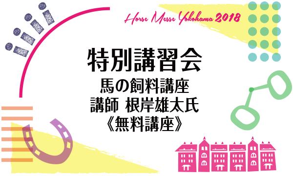 第2回Horse Messe(ホースメッセ)特別講習会 馬の飼料講座 講師 根岸雄太氏《無料講座》 イベント画像1