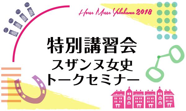 第2回Horse Messe(ホースメッセ)特別講習会 スザンヌ・フォン・ディッツェ女史 トークセミナー in神奈川イベント