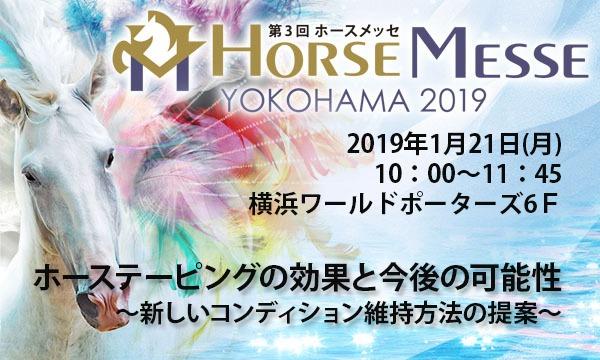 第3回Horse Messe(ホースメッセ)特別講習会・シンポジウム ホーステーピングの効果と今後の可能性 イベント画像1