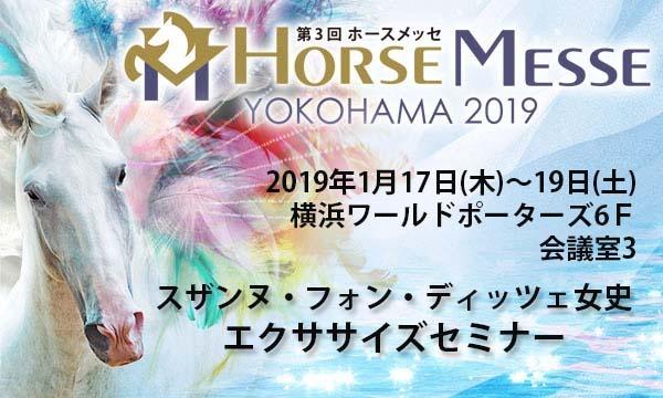 【追加決定!】第3回Horse Messe(ホースメッセ)特別講習会 スザンヌ女史 エクササイズセミナー イベント画像1