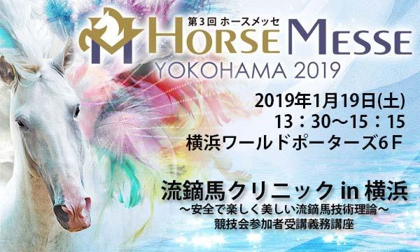第3回Horse Messe(ホースメッセ)特別講習会 流鏑馬クリニック in 横浜 イベント画像1