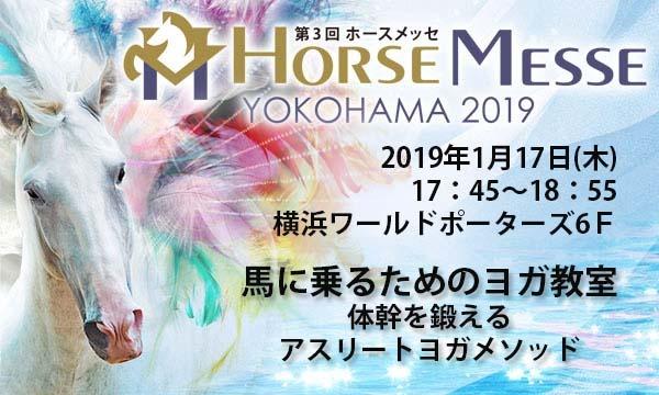 第3回Horse Messe(ホースメッセ)特別講習会  馬に乗るためのヨガ教室 講師 砂田 みわ氏 (限定 30名) イベント画像1