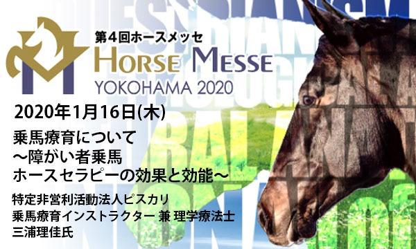 第4回Horse Messe(ホースメッセ)特別講習会 1/16(木)乗馬療育について イベント画像1