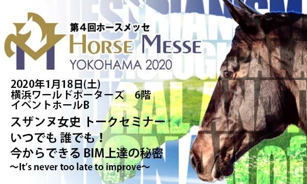 第4回Horse Messe(ホースメッセ) スザンヌ女史トークセミナーいつでも 誰でも!今からできるBIM上達の秘密 イベント画像1