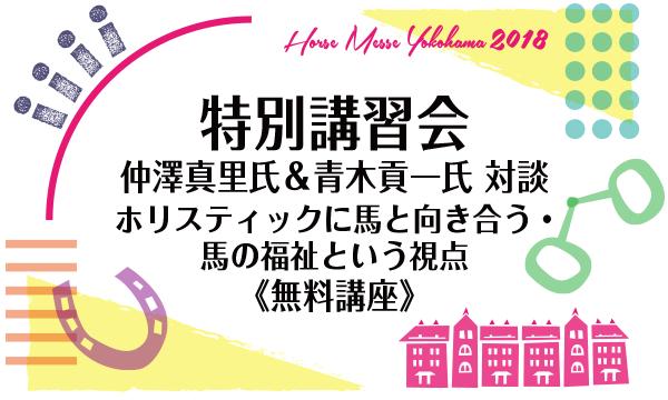 1/18(木)第2回Horse Messe(ホースメッセ)特別講習会 仲澤真里氏&青木貢一氏 対談 イベント画像1