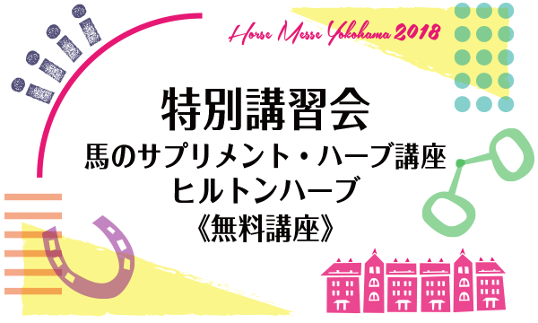 1/20(土) 第2回Horse Messe(ホースメッセ)特別講習会 馬のサプリメント  ヒルトンハーブ 《無料講座》 in神奈川イベント