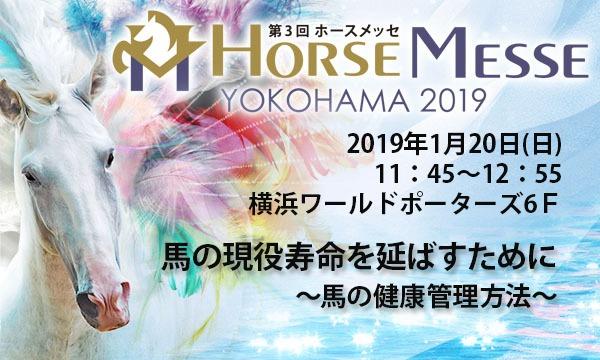 第3回Horse Messe(ホースメッセ)特別講習会 馬の現役寿命を延ばすために イベント画像1