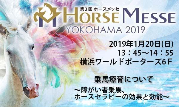 第3回Horse Messe(ホースメッセ)特別講習会 乗馬療育について イベント画像1