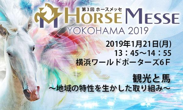 第3回Horse Messe(ホースメッセ)特別講習会 観光と馬  イベント画像1