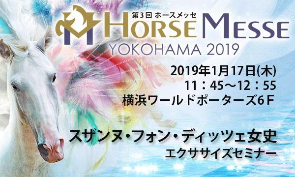 第3回Horse Messe(ホースメッセ)特別講習会 スザンヌ・フォン・ディッツェ女史 エクササイズセミナー イベント画像1