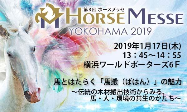 第3回Horse Messe(ホースメッセ)特別講習会 馬とはたらく「馬搬(ばはん)」の魅力 イベント画像1