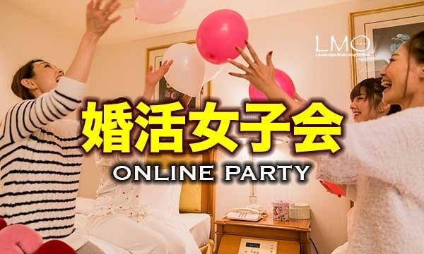 7/4 女性限定! オンライン婚活無料相談会&女子会 イベント画像1