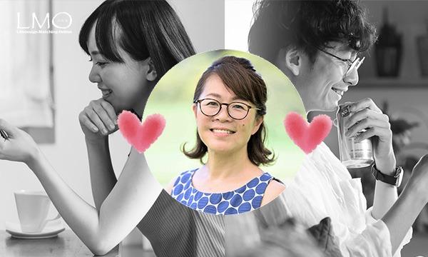 【4/12】荒木直美の婚活ゼミ(婚喝セミナー) オンライン婚活セミナー(ZOOM) #熊本から無料配信 イベント画像1