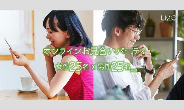 オンラインお見合いパーティー(オンライン合コン)で熊本市と全国つながる!動画会議スキル向上レッスン付〜4月から毎日開催〜 イベント画像1