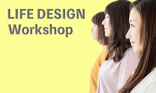 【新大阪】「ライフデザイン」ワークショップ開催! 参加者同士楽しく会話しながら「自分らしい生き方」を見つけてみませんか? イベント画像1