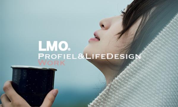 LMO人生デザインワークショップ(2021年1月) イベント画像1