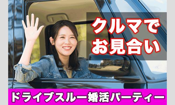 エルセルモ熊本「クルマでお見合い」ドライブスルー婚活パーティー イベント画像1