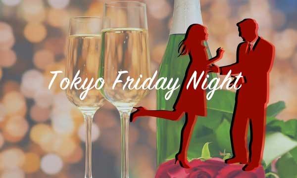 【東京・赤坂】Tokyo Friday Night ★ なんと100種類飲み放題! SE男子と飲んで語ってワイン祭り イベント画像1