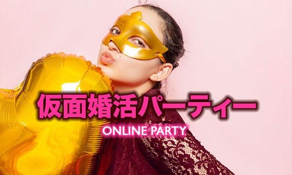 【5/10】オンライン仮面婚活パーティー(オンラインお見合いパーティー) イベント画像1