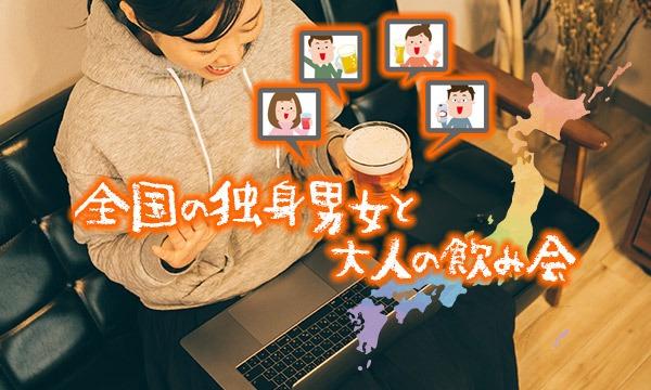 7/1 独身限定オンライン飲み会☆プロのMC進行でオンライン婚活初心者も楽しめます! イベント画像1