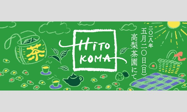 HITOKOMA Vol.3 お茶とピクニックの1コマ イベント画像1