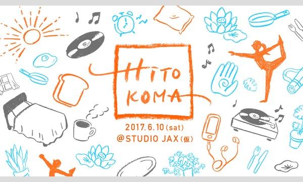 HITOKOMA in東京イベント