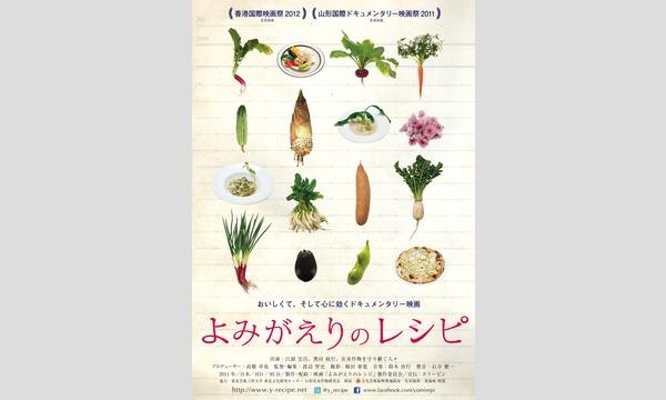 おいしい鶴岡 食の映画祭 ~オンライン~ イベント画像1