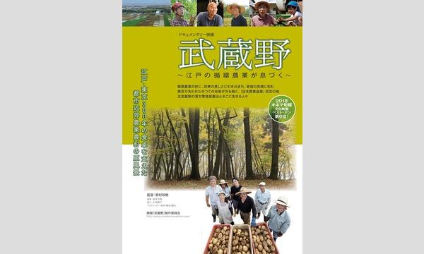 おいしい鶴岡 食の映画祭 ~オンライン~ イベント画像2