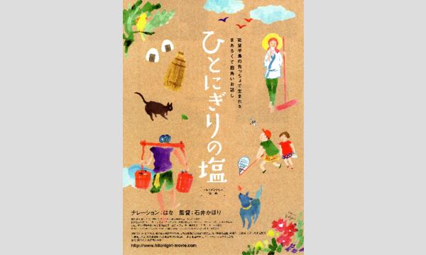 おいしい鶴岡 食の映画祭 ~オンライン~ イベント画像3