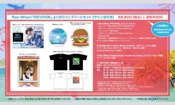Reo Mitani『REVIVER』よくばりコンプリートセット【サイン会付き】 イベント画像3