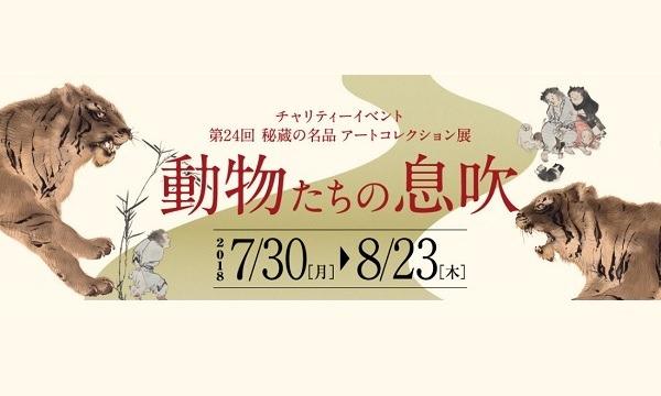 第24回 秘蔵の名品 アートコレクション展 動物たちの息吹 イベント画像1