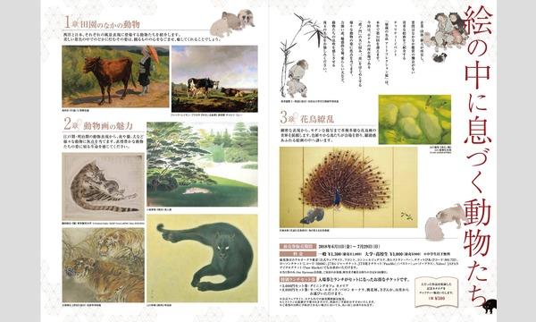 第24回 秘蔵の名品 アートコレクション展 動物たちの息吹 イベント画像2