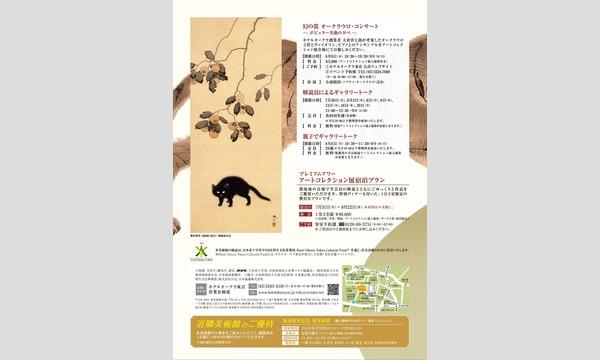 第24回 秘蔵の名品 アートコレクション展 動物たちの息吹 イベント画像3
