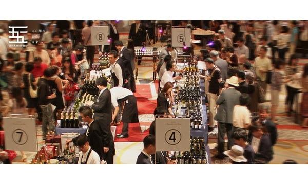 【Yahoo!プレミアム会員特別価格】MARCHÉ DES VINS ~マルシェ・デ・ヴァン Vol.13~ in東京イベント