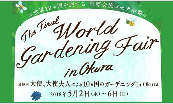 最終回 大使、大使夫人による10ヵ国のガーデニング in Okura イベント画像1