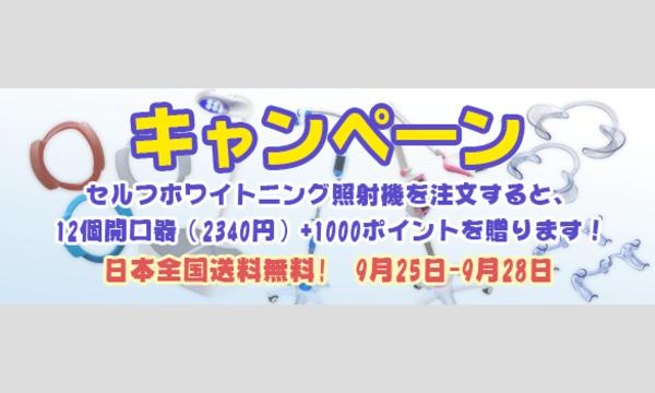 9月25日-9月28日、弊社はセルフホワイトニング照射機を注文すると、12個開口器(2340円)+1000ポイントを贈る