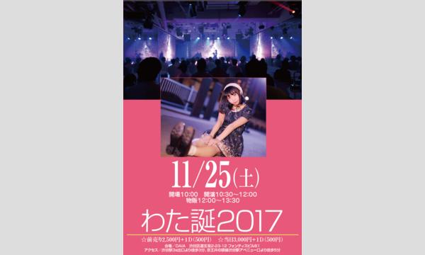 わた誕2017【前売りサイト】 in東京イベント