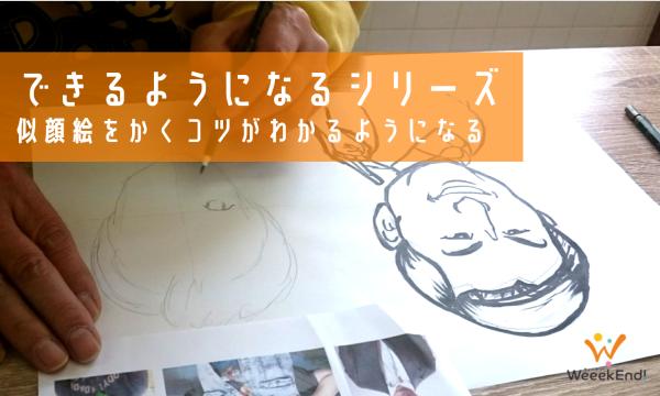 【小学生オンライン】7/26スタート2日間|似顔絵をかくコツがわかるようになる イベント画像1